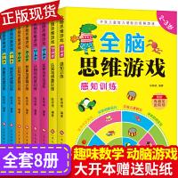 全脑思维游戏 全8册 3-6-12岁儿童益智游戏智力开发思维激发游戏书 儿童逻辑思维训练左右脑全脑开发小学生智力游戏培养孩子专注力