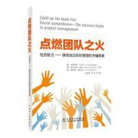 项目管理经典译丛:点燃团队之火:社交能力――铸就成功项目管理的关键要素 9787519802981 〔奥〕克里斯汀马杰