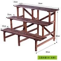 碳化防腐实木花架三层阶梯阳台置物架多层花盆架加固大花架子 三层120加固型