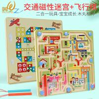 交通运笔迷宫磁性走珠游戏+飞行棋二合一亲子互动男女孩智力玩具
