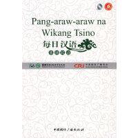 每日汉语--菲律宾语(全6册)