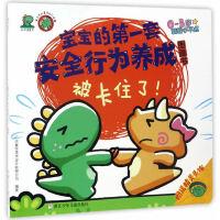 小不点童书 危险的事情我不做 宝宝的第一套安全行为养成图画书:被卡住了!