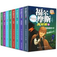 大侦探福尔摩斯探案全集 8册学生版青少年柯南道尔侦探悬疑推理小说少儿版6-12岁儿童读物四五六年级