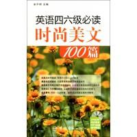 英语四六级时尚美文100篇(附光盘)