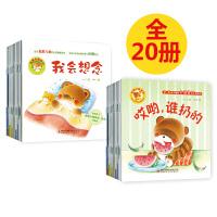 崔玉涛推荐 小熊绘本系列二辑20册 儿童故事书0-1-2-3岁婴儿新生儿幼儿亲子阅读你好启蒙认知早教图书读物语言 两三