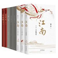 第9届茅盾文学奖作品共8册