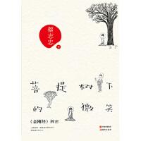 菩提树下的微笑:《金刚经》解密(电子书)