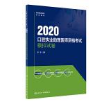 2020口腔执业助理医师资格考试模拟试卷