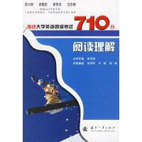 挑战大学英语四级考试710分:阅读理解
