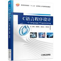 【二手旧书8成新】 C语言程序设计 胡成松 机械工业出版社 9787111504658