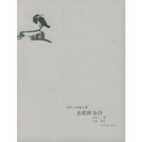 [二手旧书9成新]老虎桥杂诗(周作人自编文集),周作人,止庵 校订,河北教育出版社