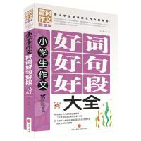 黄冈作文超级版:小学生作文好词好句好段大全