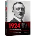 1924:改变希特勒命运的一年(预售期间下单,每本立减20元)