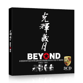 黄家驹Beyond专辑光辉岁月经典粤语老歌汽车载cd碟片光盘黑胶唱片