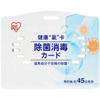 日本爱丽思空间除菌卡便携式儿童学生防护抑菌随身携带空气消毒卡