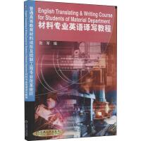 材料专业英语译写教程 机械工业出版社