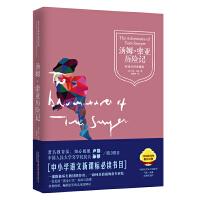 汤姆・索亚历险记(精装典藏本,新课标语文阅读丛书)