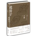 2016中国好书和文津图书奖 造房子