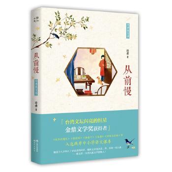 从前慢:琦君散文选 台湾文坛闪亮的恒星、金鼎文学奖获得者 琦君散文名作全收录  她是18岁到80岁读者的琦君,她的文章包含真、善、美的一切元素。