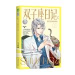 意林:轻文库星梦男神系列05--双子座日记:停在眉间的悸动