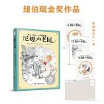 全球儿童文学典藏书系(护封版):尼姆的老鼠