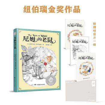 全球儿童文学典藏书系(护封版):尼姆的老鼠 寒假老师指定阅读图书,美国纽伯瑞儿童文学金奖作品,附赠精美明信片
