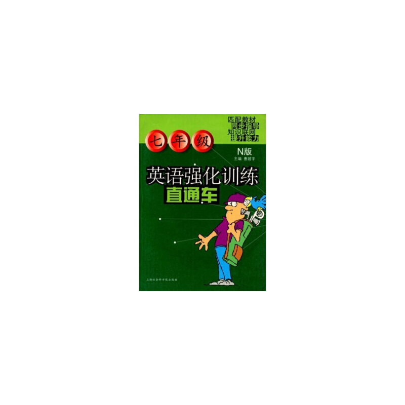 【旧书二手书8新正版】英语强化训练直通车(7年级)(N版) 曹越宇 9787806815274 上海社会科学院出版社正版二手不保证有附件赠品光盘等需要更多联系客服