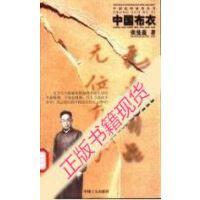 【二手旧书9成新】中国布衣_张曼菱著