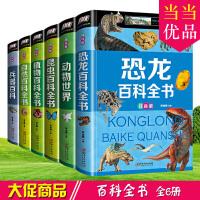 注音版儿童百科全书全6册 恐龙兵器动物世界自然植物昆虫百科知识大全书儿童读物故事书籍6-8-12岁少儿图书科普类小学生课外阅读