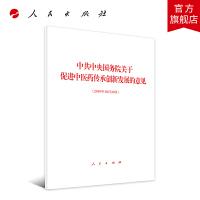 中共中央国务院关于促进中医药传承创新发展的意见 人民出版社