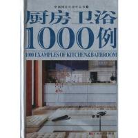 【旧书二手书九成新】厨房、卫浴1000例/中国风室内设计丛书4,金版文化 编,吉林美术出版社