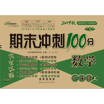期末冲刺100分数学二年级上册19秋(西师版)(全新版)