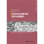 农村社会治理中的现代乡规民约