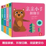 亲亲小手翻翻书(共4册)