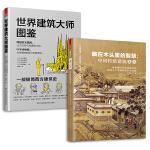 世界建筑大师图鉴+藏在木头里的智慧 中国传统建筑笔记(套装2册)极简建筑史 名建筑巡游之旅 建筑艺术设计专业设计书