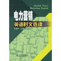 电力营销英语时文选读