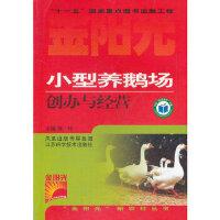 【二手旧书九成新】 小型养鹅场创办与经营 张玲 江苏科学技术出版社 9787534562792 张玲 97875345