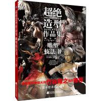 超绝造型作品集 雕塑技法书 辽宁科学技术出版社