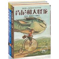 蒲公英海外优秀儿童文学书系(全3册)(蒲公英童书馆出品)