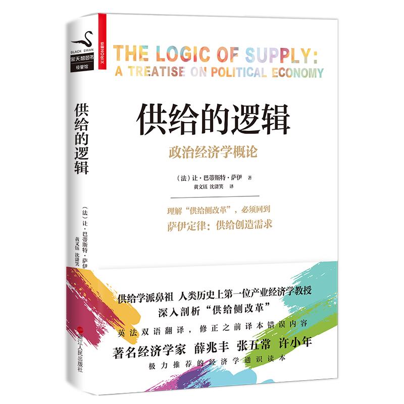 """供给的逻辑 了解""""供给侧改革"""",把握时代热点,提升自身段位,寻找未来机会的必读经典。"""