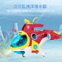 汪汪队立大功(PAW PATROL) 儿童玩具车小狗狗巡逻队男女孩礼物益智玩具套装仿真模型海洋变形潜水艇