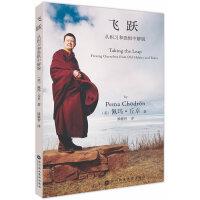 【旧书二手9成新】【正版图书】《飞跃:从积习和恐惧中解脱》广受西方世界尊崇的女性佛教导师佩玛 丘卓在中国出版的第五本佛