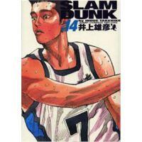 SLAM DUNK 完全版 14