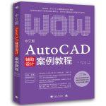 中文版AutoCAD辅助设计案例教程
