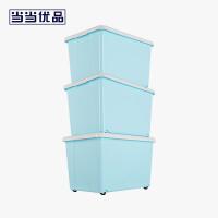 当当优品 3个装加厚滑轮整理箱 塑料收纳箱 蓝色 50L