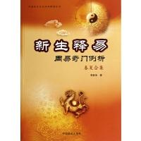 新生释易(周易奇门例析春夏合集)/中国易学文化传承解读丛书