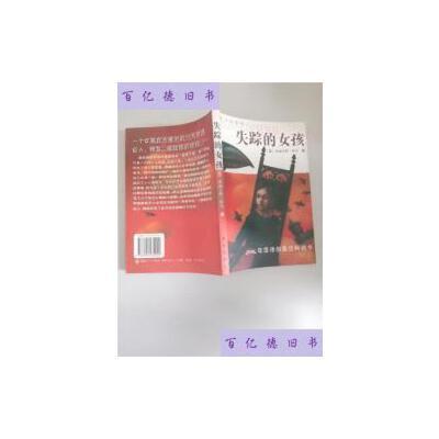 【二手旧书9成新】失踪的女孩 /(德)布丽吉特·沙尔(brigitte sc 【正版现货,请注意售价定价】