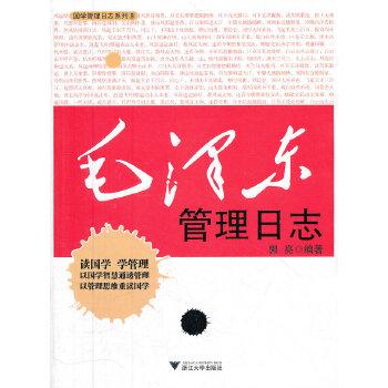 毛泽东管理日志(国学管理日志系列⑧)