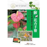 我的花卉手册――鲜切花防病小医生