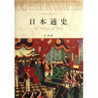 【博库网】日本通史/世界历史文化丛书